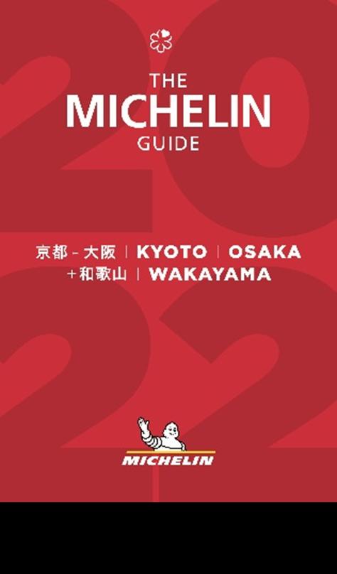 「ミシュランガイド京都・大阪+和歌山2022」が今秋発行!