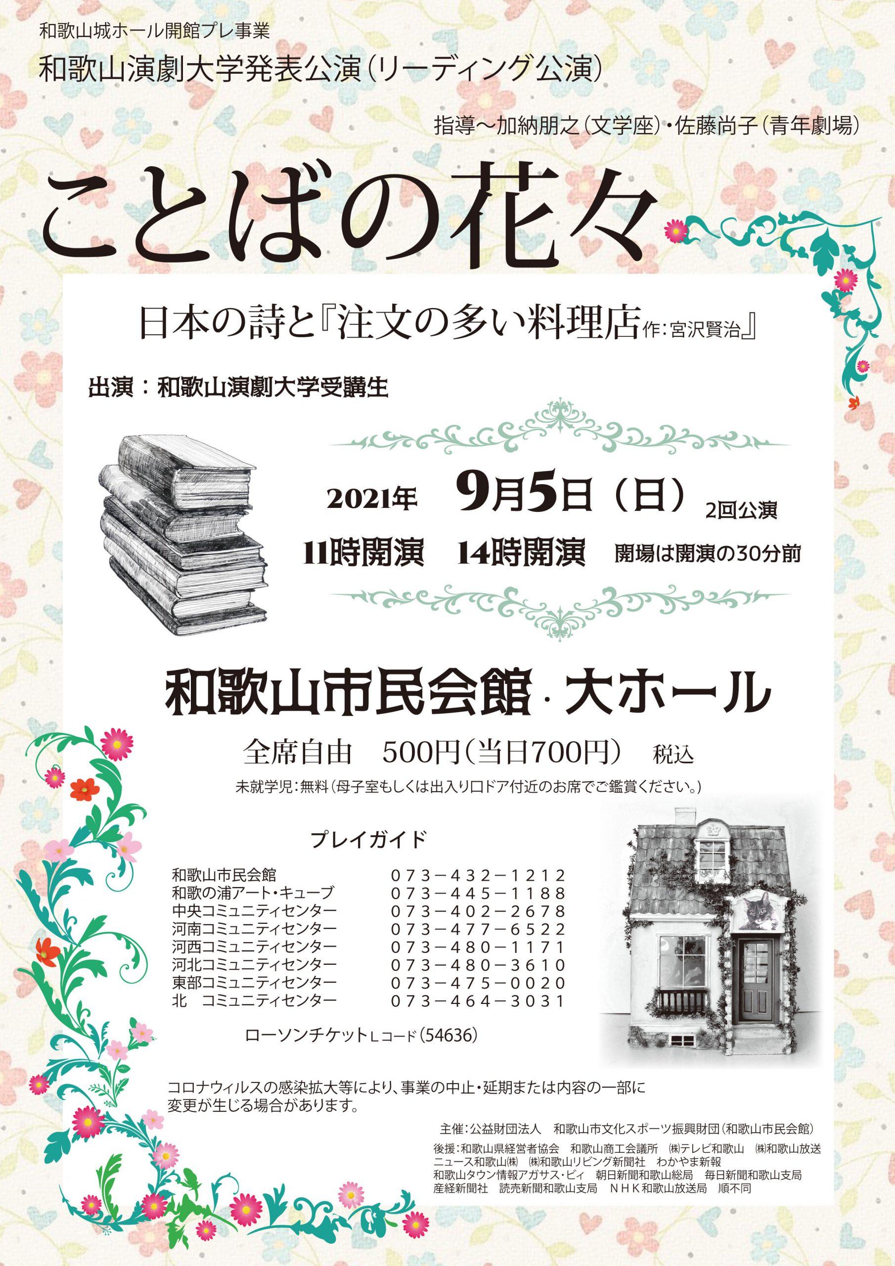 和歌山演劇大学発表公演(リーディング公演)ことばの花々 日本の詩と「注文の多い料理店」開催