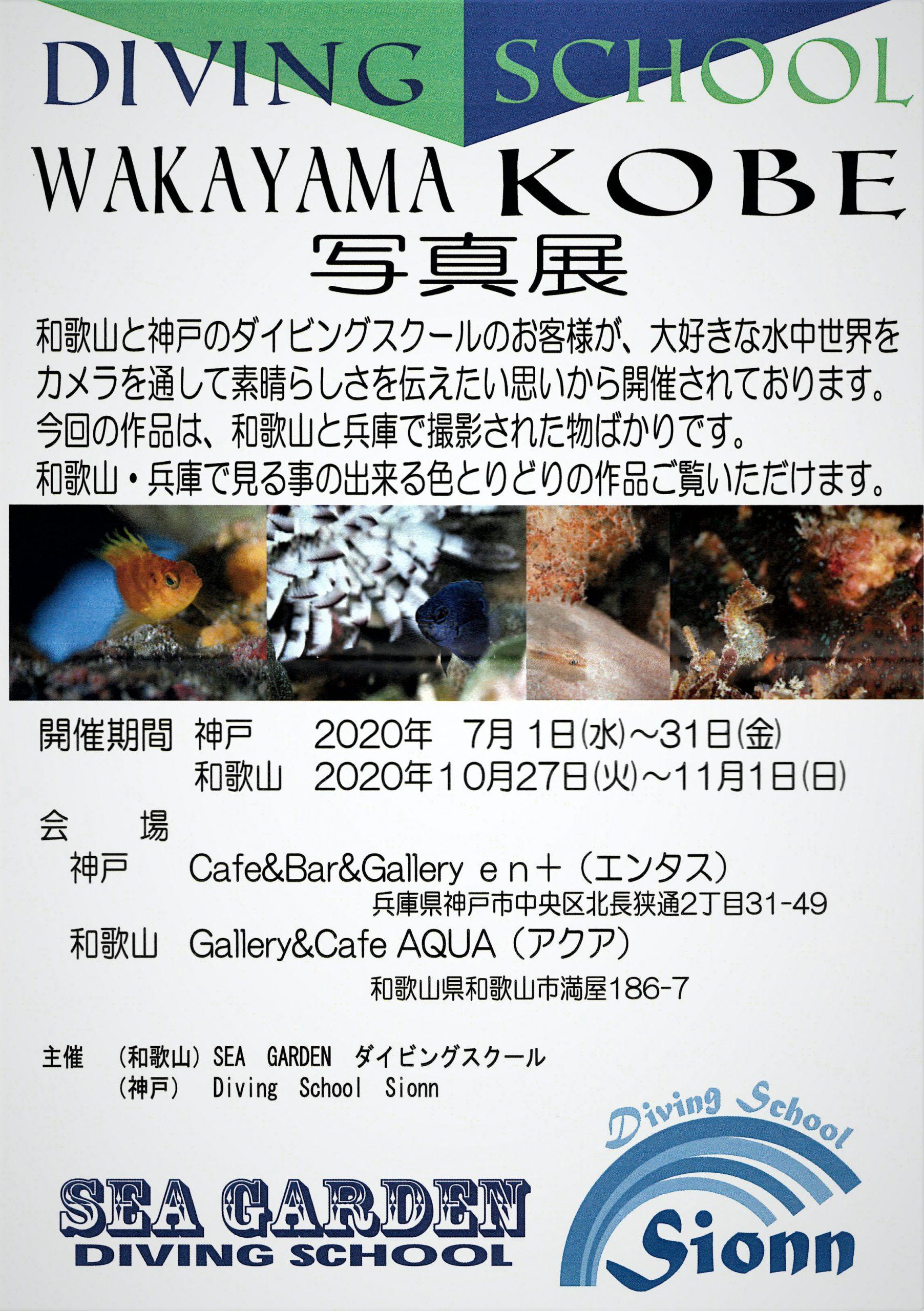 「ダイビングスクール写真展」開催