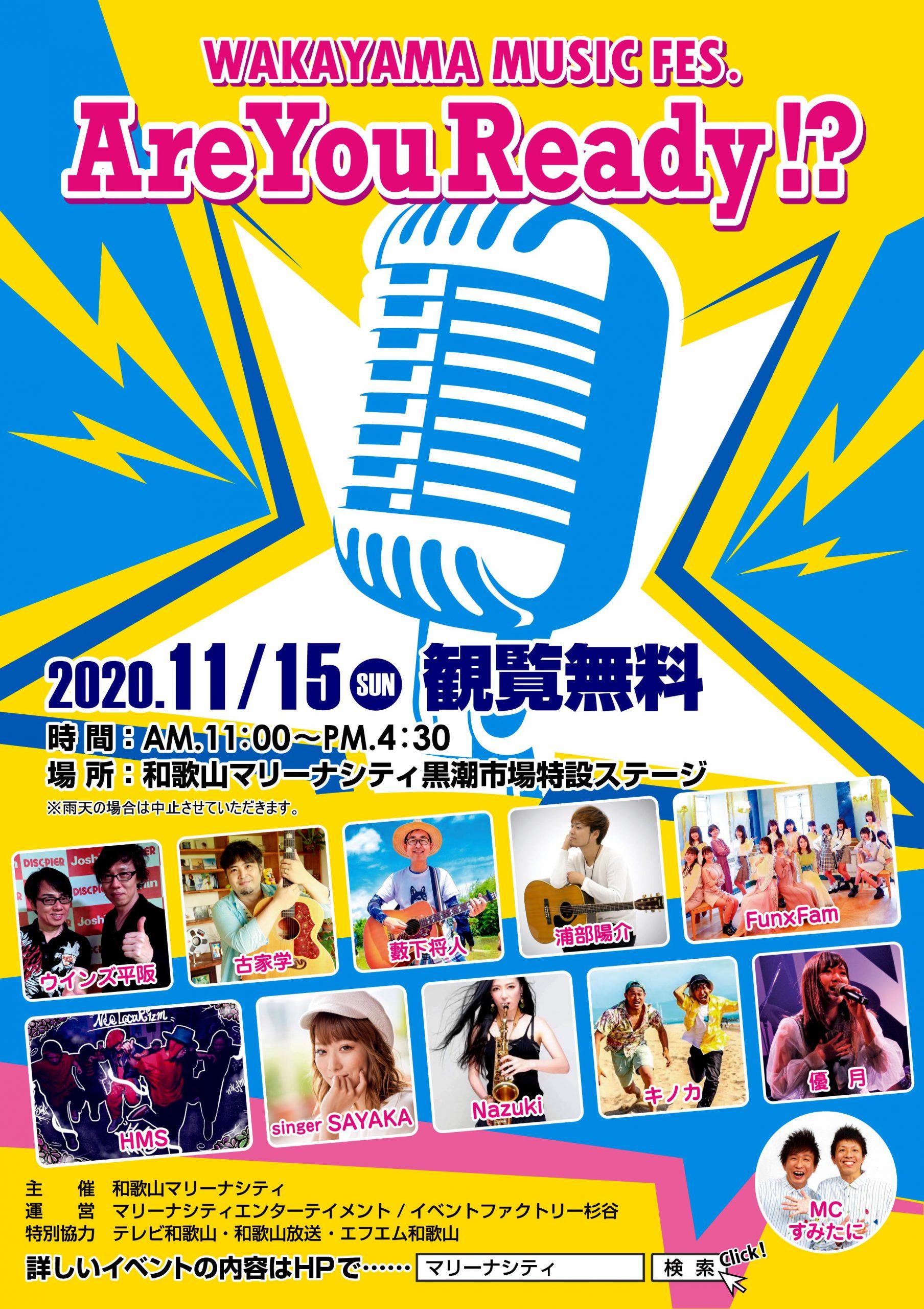 オール和歌山で盛り上がれ! WAKAYAMA MUSIC FES. Are You Ready!?