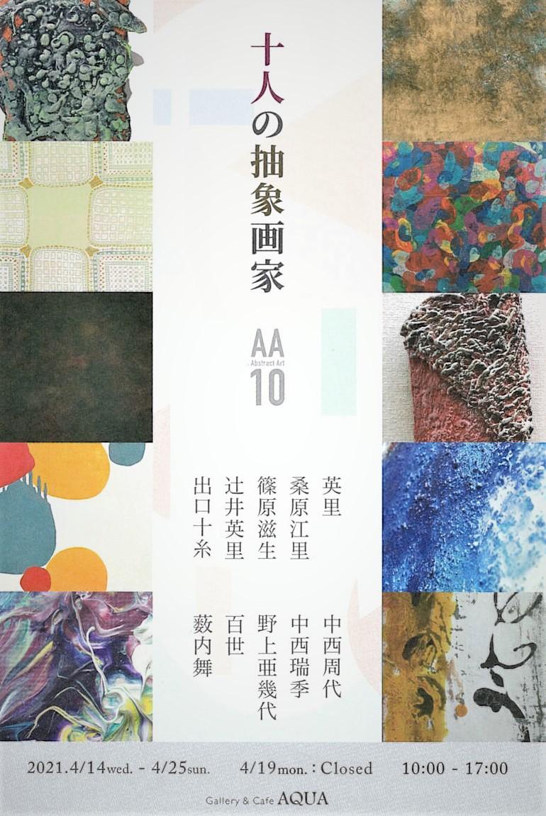 「十人の抽象画家」開催