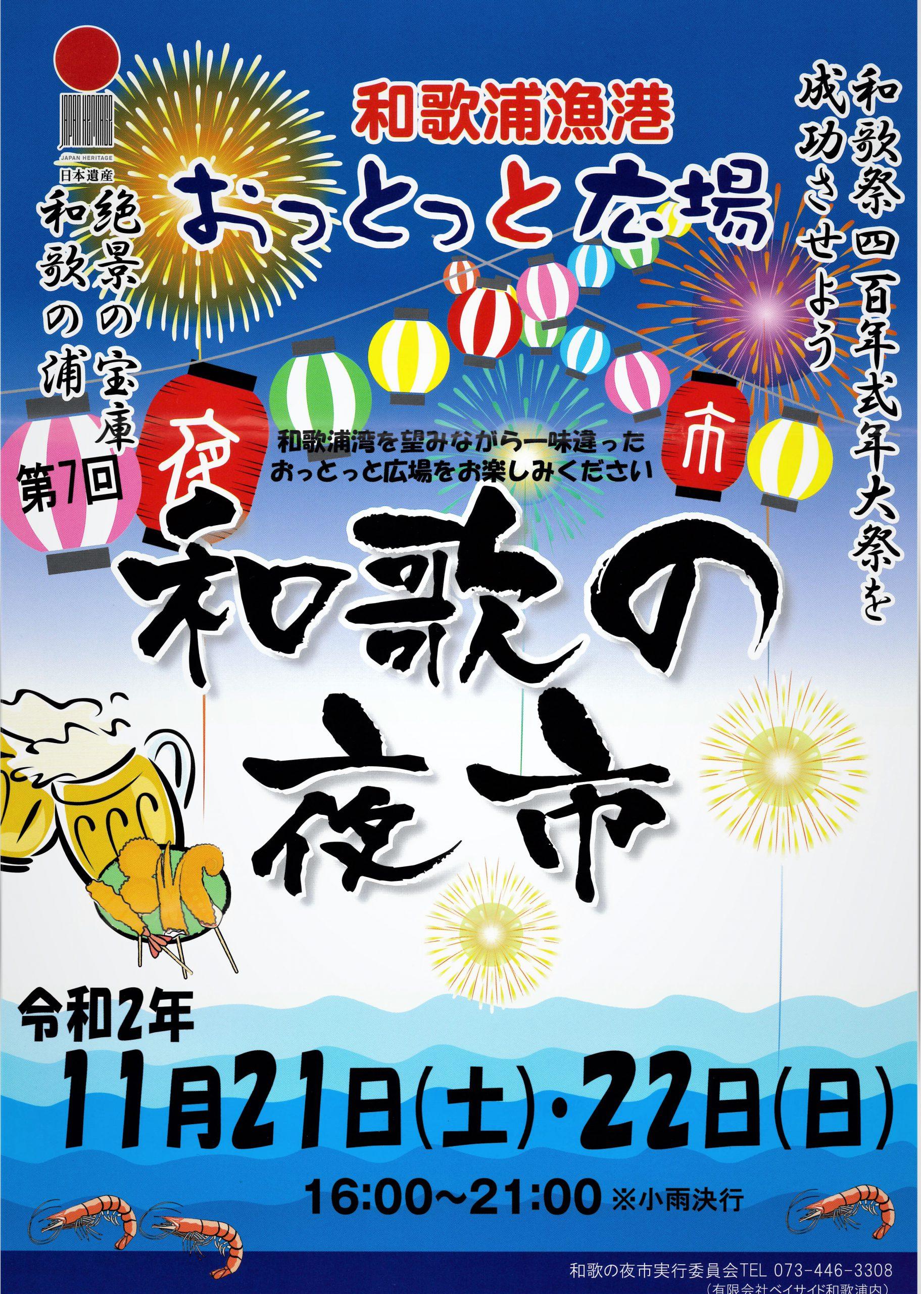 『和歌の夜市』開催