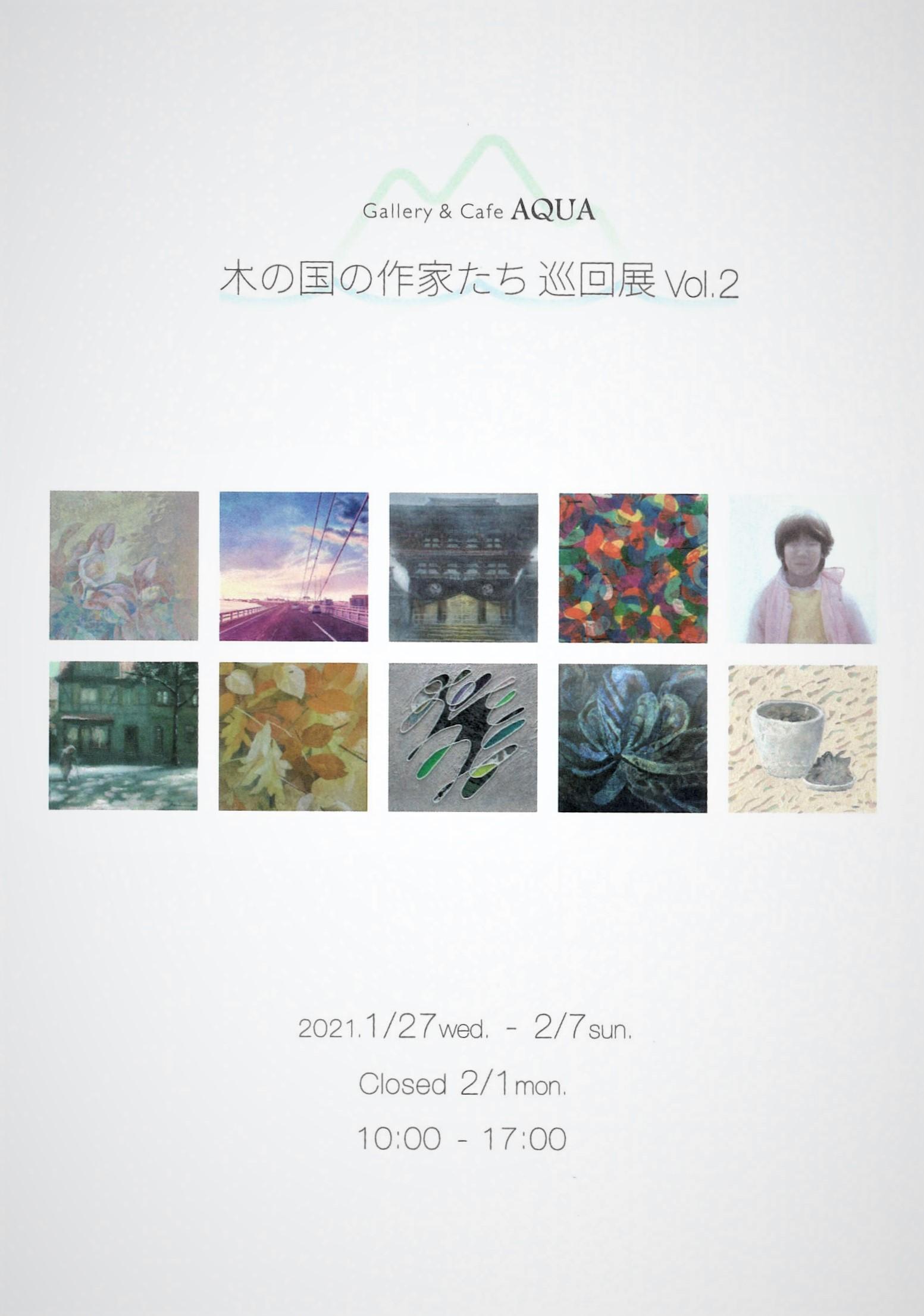 「木の国の作家たち 巡回展 Vol.2」」開催