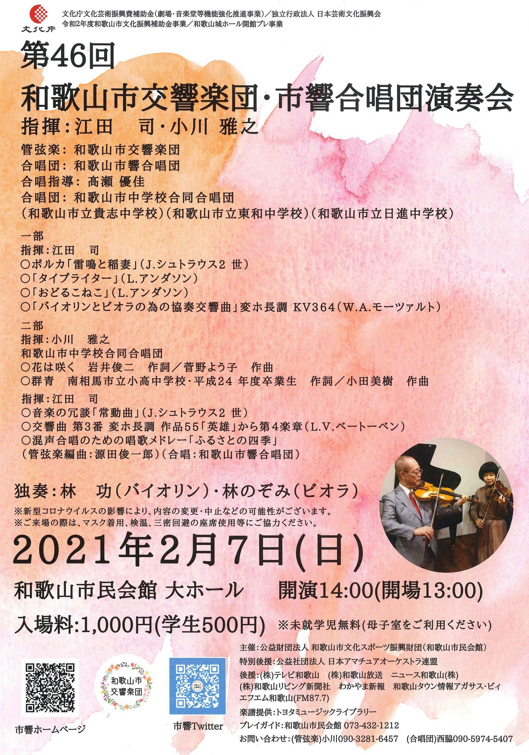 「第46回 和歌山市交響楽団・市響合唱団演奏会」開催