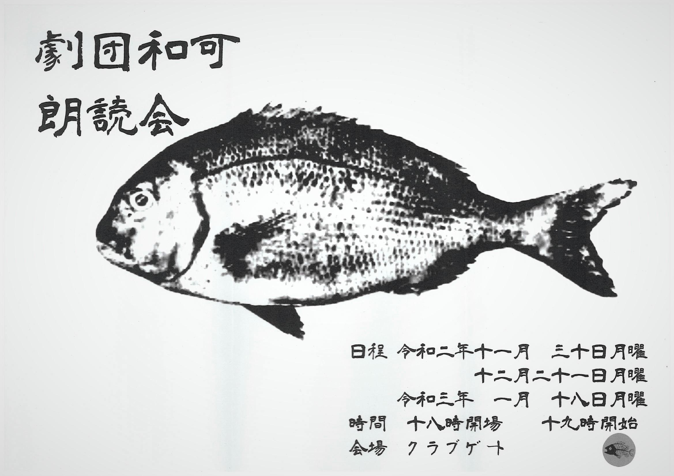 『劇団和可 朗読会』3ヶ月連続上演