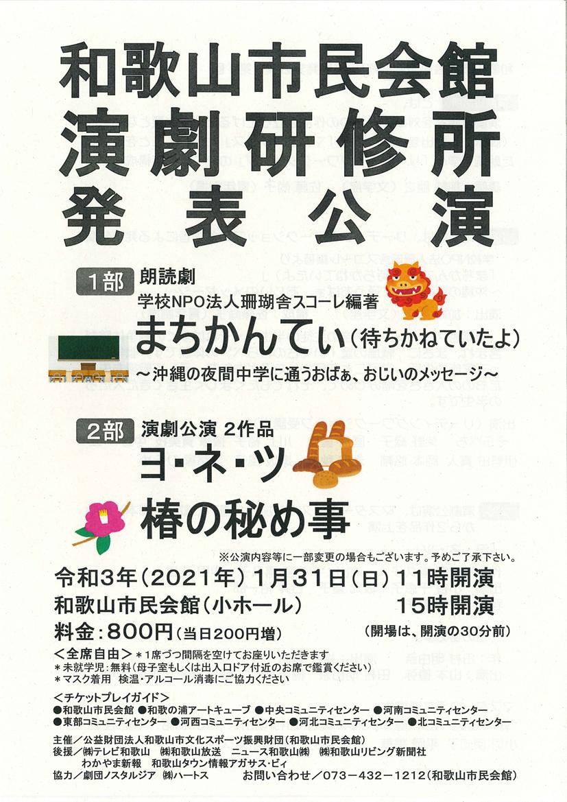 和歌山市民会館 演劇研修所 発表公演が開催