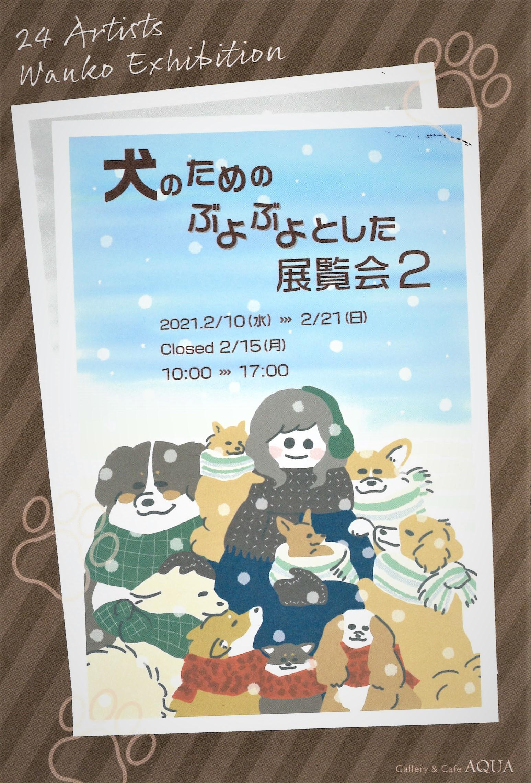 「犬のためのぶよぶよとした展覧会2」」開催