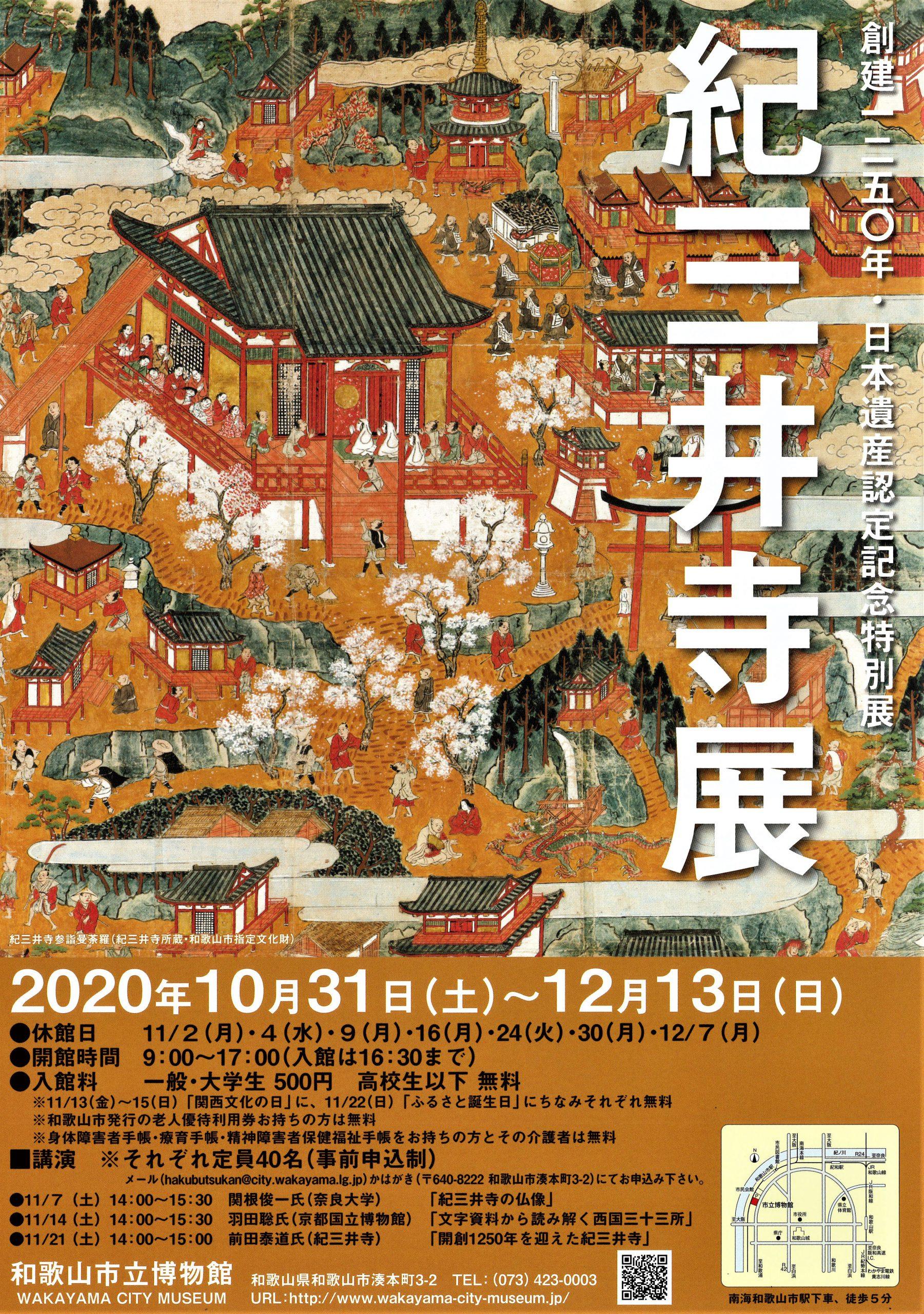 和歌山市立博物館にて『紀三井寺展』開催