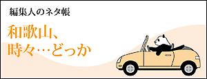 和歌山、時々…どっか