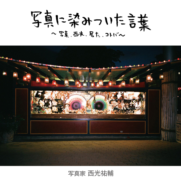 写真に染みついた言葉~写真、西光、居た、コトバ~ vol.6