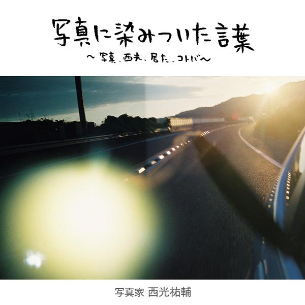 写真に染みついた言葉~写真、西光、居た、コトバ~ vol.8