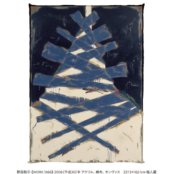 和歌山県立近代美術館 なつやすみの美術館11 野田裕示『集まる庭』