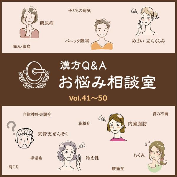 漢方江本薬局コラム『漢方Q&Aお悩み相談室』/VOL.41~VOL.50