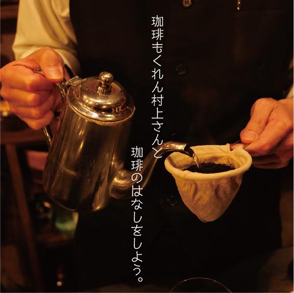第1回「喫茶店経営は60歳からだと思っていた」/珈琲もくれん村上さんと珈琲のはなしをしよう。