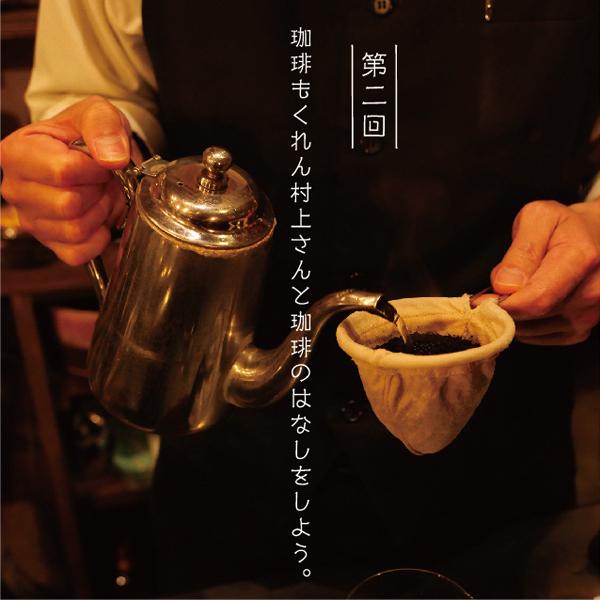 第2回「福岡の喫茶店『珈琲美美』と、ある常連さんのこと」/珈琲もくれん村上さんと珈琲のはなしをしよう。
