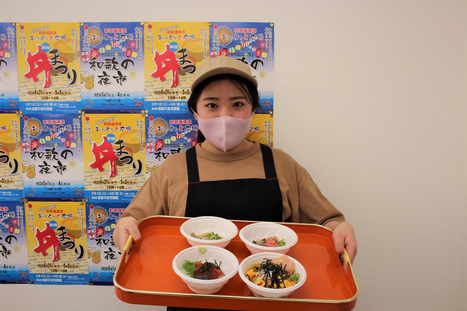 GWのグルメイベント『丼まつり』『和歌の夜市』今年も開催!