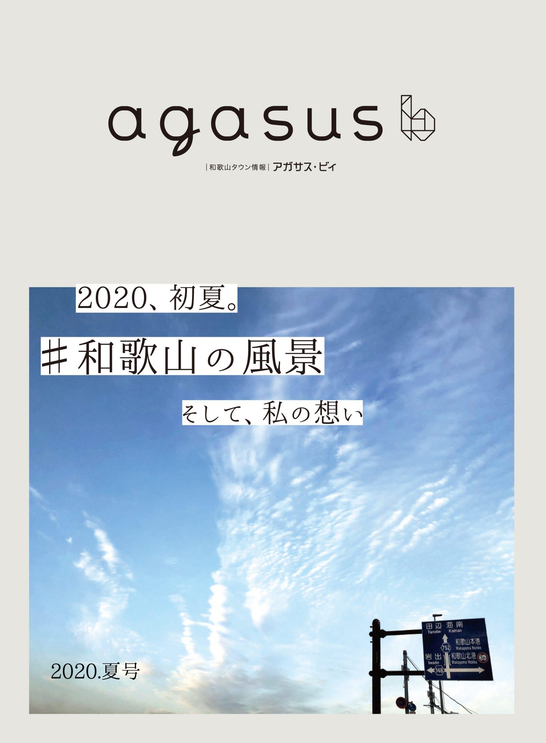 2020年夏号 vol.007