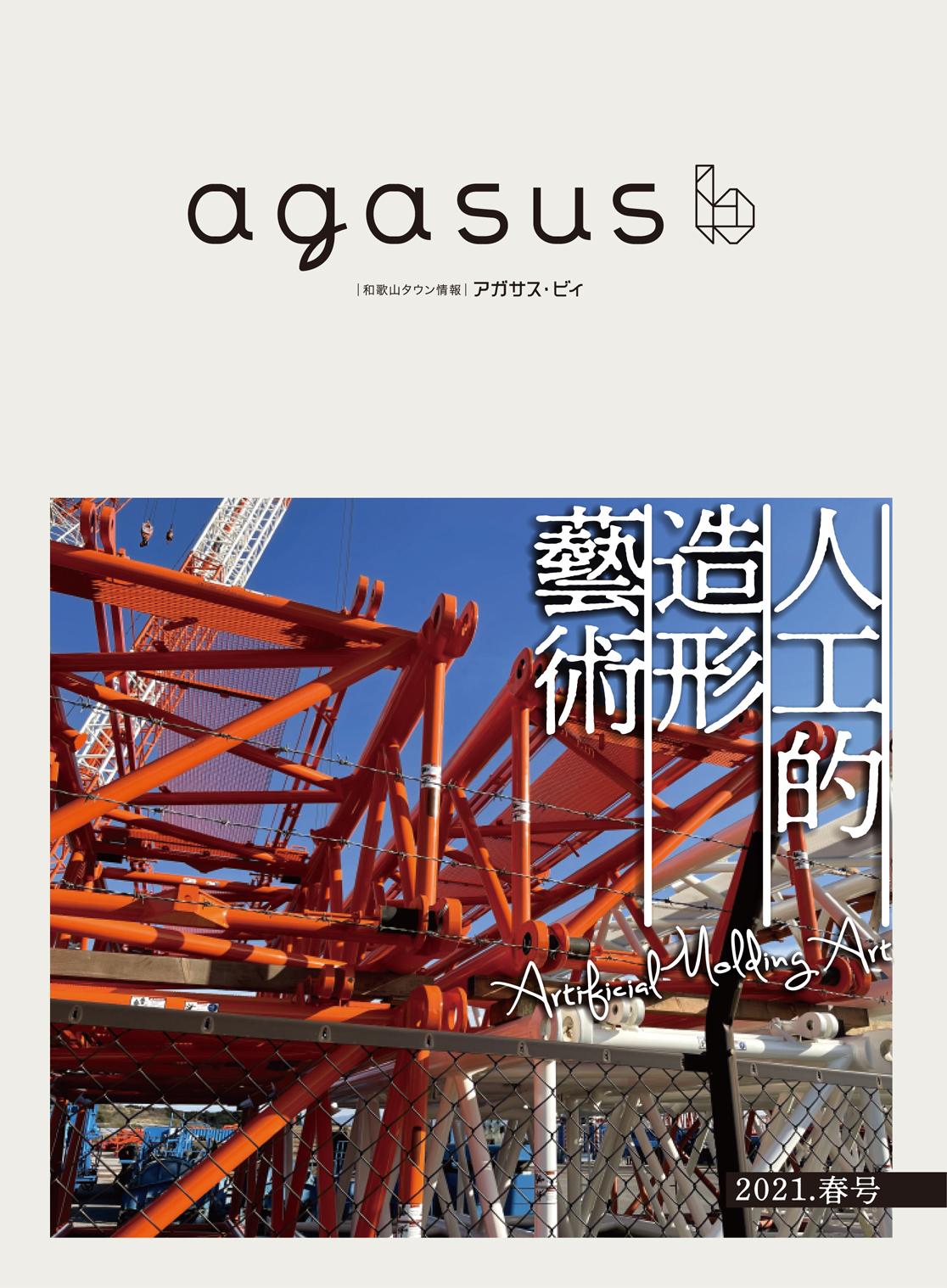 agasus b 2020年夏号 vol.007