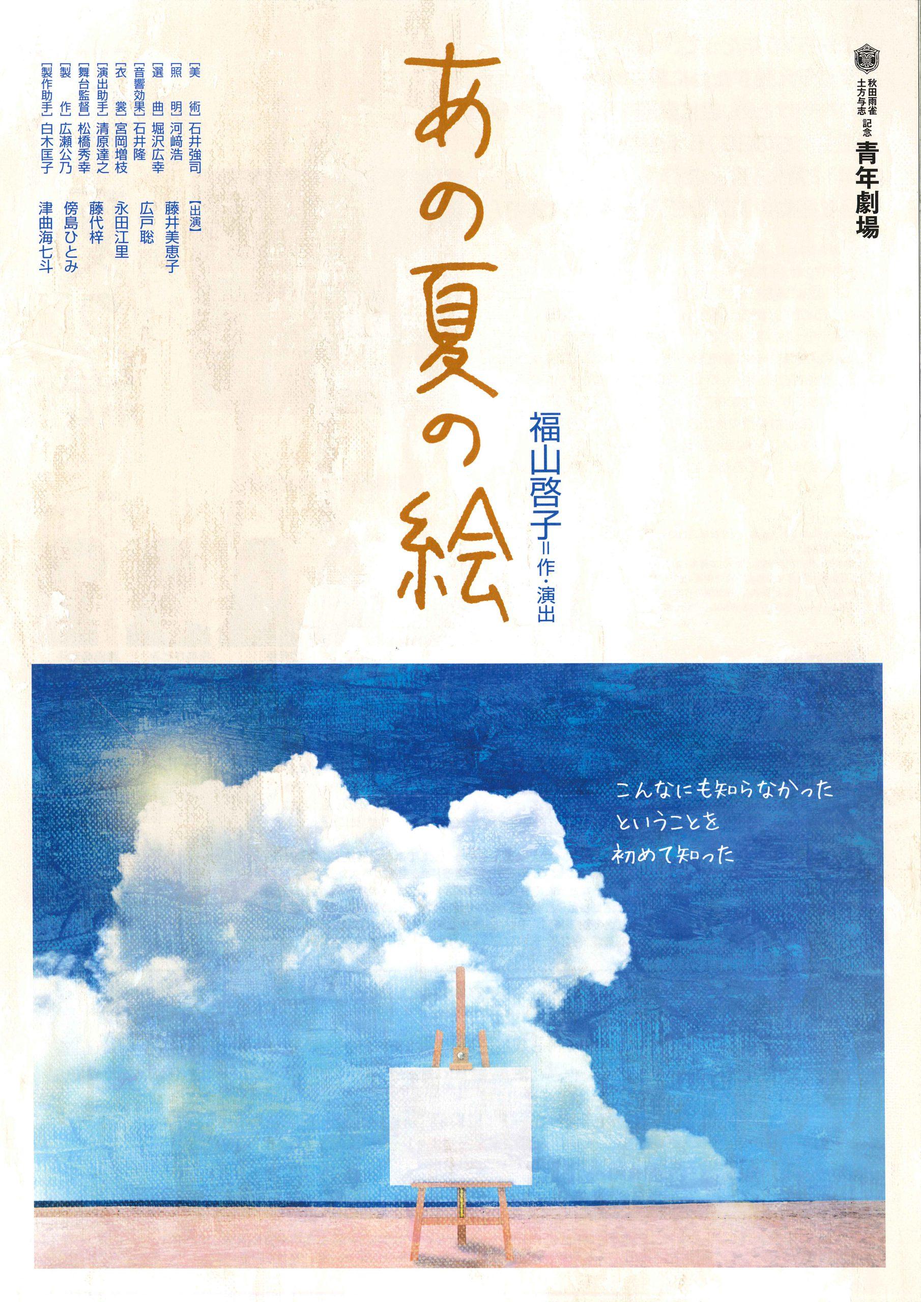 全国公演中の青年劇場『あの夏の絵』が和歌山で