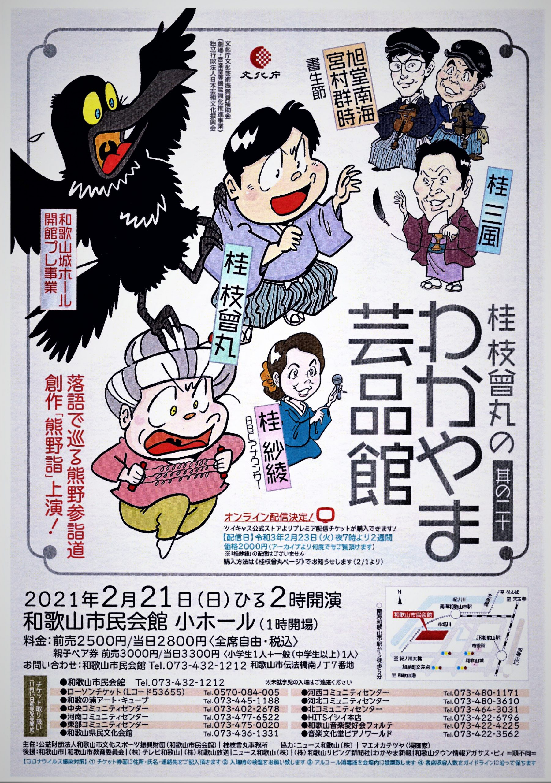 和歌山城ホール開館プレ事業 『桂枝曾丸のわかやま芸品館 其の二十』開催